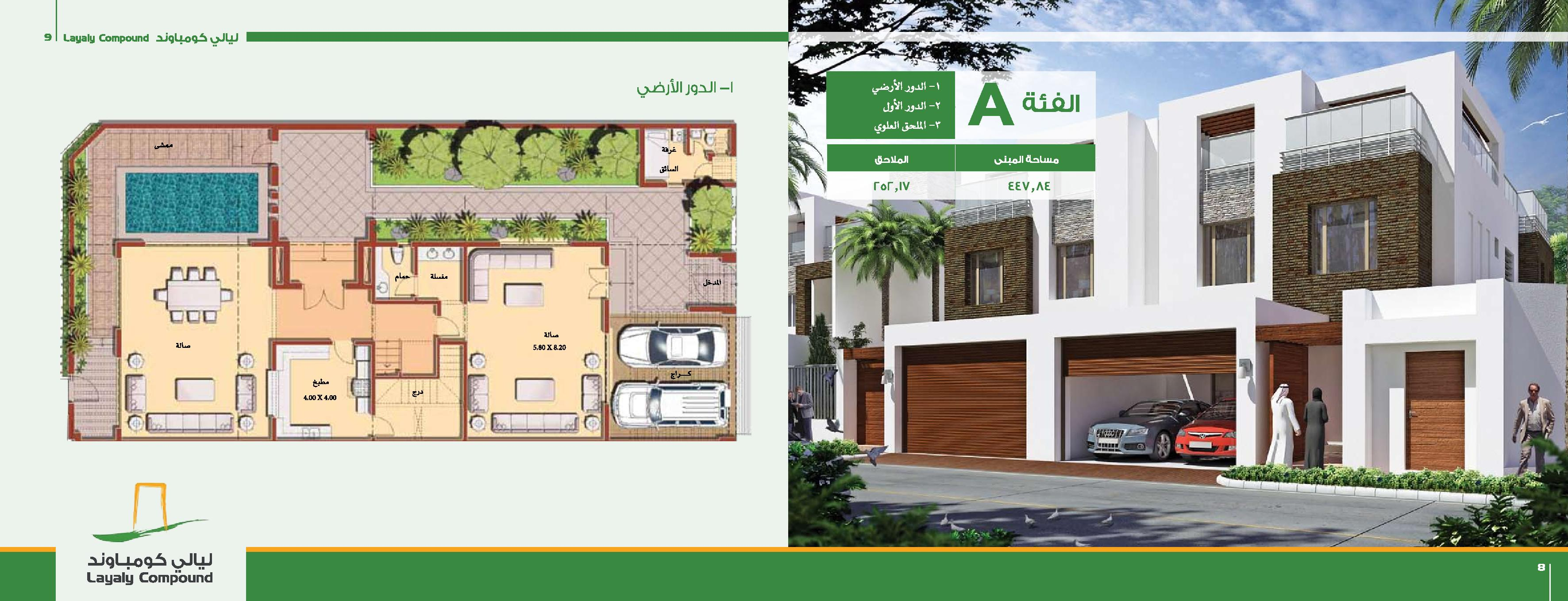 Layaly Compound Floor Plans Riyadh Saudi Arabia